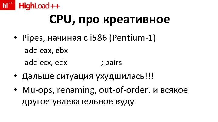 CPU, про креативное • Pipes, начиная с i 586 (Pentium-1) add eax, ebx add