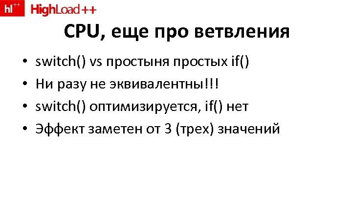 CPU, еще про ветвления • • switch() vs простыня простых if() Ни разу не