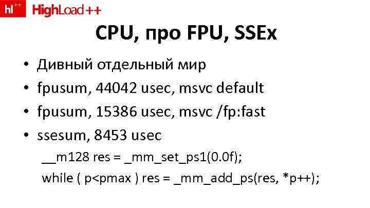 CPU, про FPU, SSEx • • Дивный отдельный мир fpusum, 44042 usec, msvc default