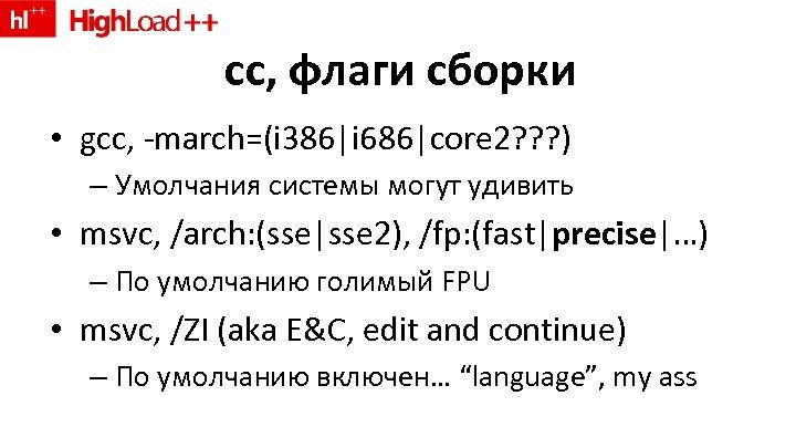 cc, флаги сборки • gcc, -march=(i 386|i 686|core 2? ? ? ) – Умолчания