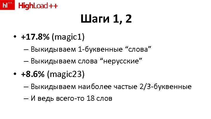 """Шаги 1, 2 • +17. 8% (magic 1) – Выкидываем 1 -буквенные """"слова"""" –"""