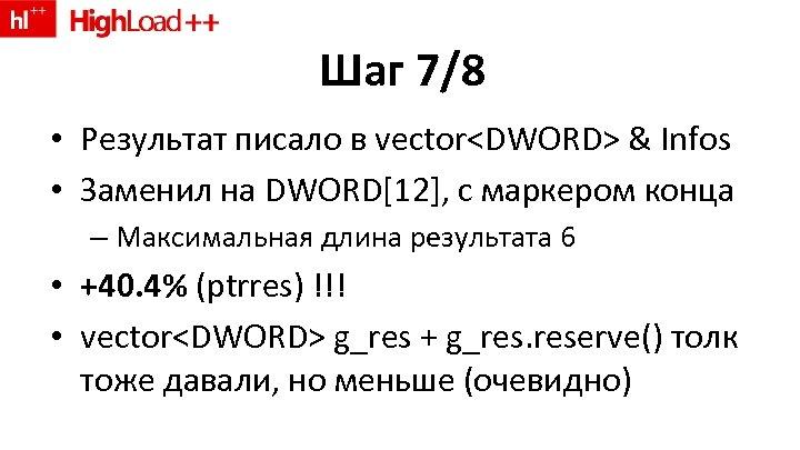Шаг 7/8 • Результат писало в vector<DWORD> & Infos • Заменил на DWORD[12], с