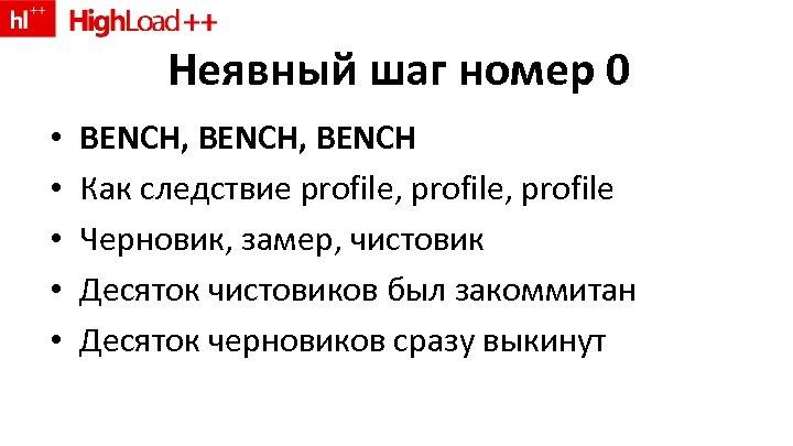 Неявный шаг номер 0 • • • BENCH, BENCH Как следствие profile, profile Черновик,