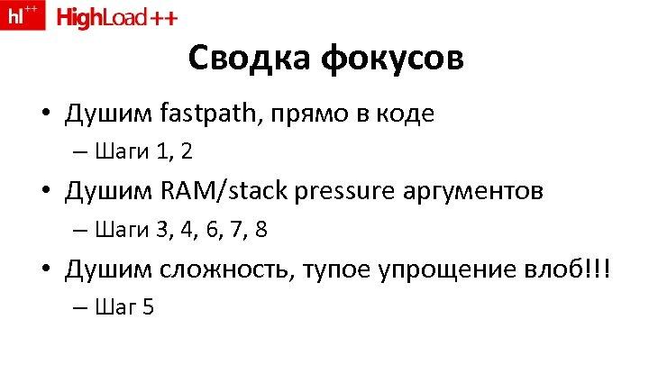 Сводка фокусов • Душим fastpath, прямо в коде – Шаги 1, 2 • Душим