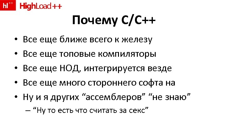 Почему C/C++ • • • Все еще ближе всего к железу Все еще топовые