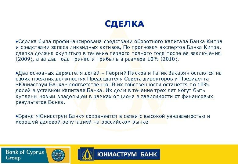 СДЕЛКА • Сделка была профинансирована средствами оборотного капитала Банка Кипра и средствами запаса ликвидных