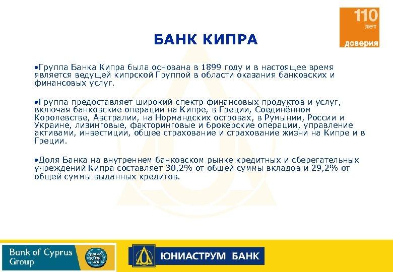 БАНК КИПРА • Группа Банка Кипра была основана в 1899 году и в настоящее