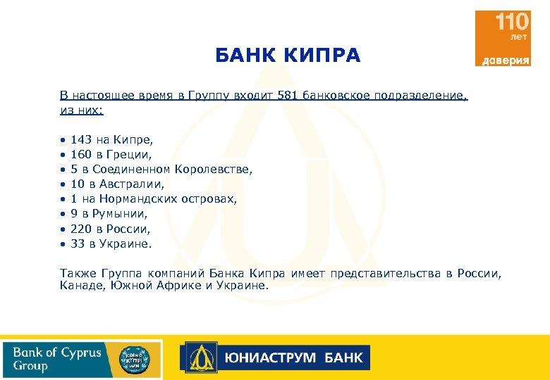 БАНК КИПРА В настоящее время в Группу входит 581 банковское подразделение, из них: •