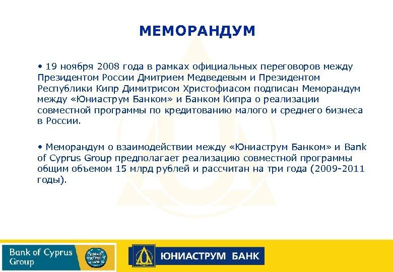 МЕМОРАНДУМ • 19 ноября 2008 года в рамках официальных переговоров между Президентом России Дмитрием