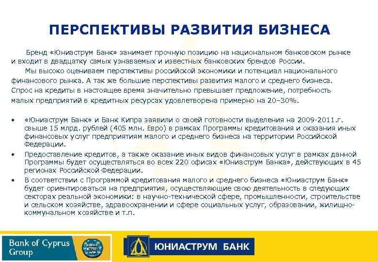 ПЕРСПЕКТИВЫ РАЗВИТИЯ БИЗНЕСА Бренд «Юниаструм Банк» занимает прочную позицию на национальном банковском рынке и