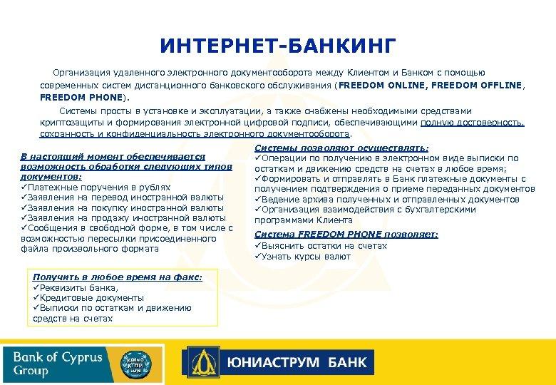 ИНТЕРНЕТ-БАНКИНГ Организация удаленного электронного документооборота между Клиентом и Банком с помощью современных систем дистанционного