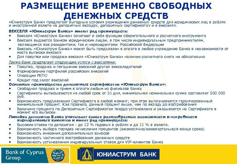 РАЗМЕЩЕНИЕ ВРЕМЕННО СВОБОДНЫХ ДЕНЕЖНЫХ СРЕДСТВ «Юниаструм Банк» предлагает выгодные условия размещения денежных средств для