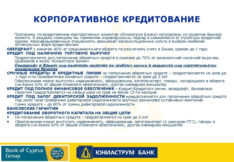КОРПОРАТИВНОЕ КРЕДИТОВАНИЕ Программы по кредитованию корпоративных клиентов «Юниаструм Банка» направлены на развитие бизнеса клиента.