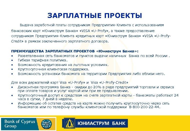 ЗАРПЛАТНЫЕ ПРОЕКТЫ Выдача заработной платы сотрудникам Предприятия-Клиента с использованием банковских карт «Юниаструм Банка» «VISA