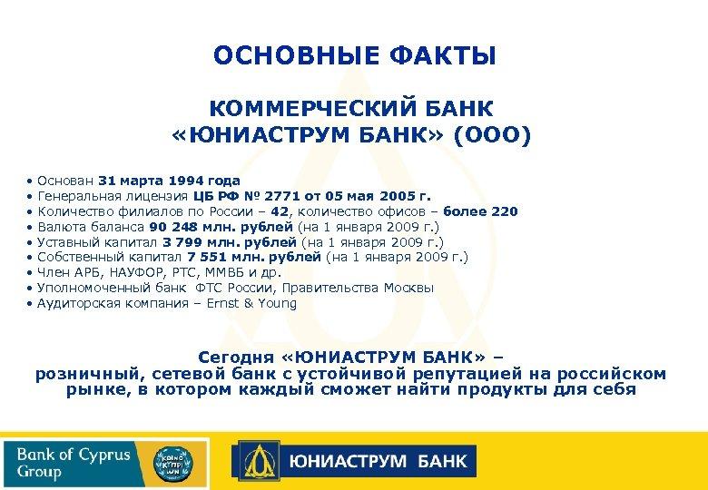 ОСНОВНЫЕ ФАКТЫ КОММЕРЧЕСКИЙ БАНК «ЮНИАСТРУМ БАНК» (ООО) • Основан 31 марта 1994 года •