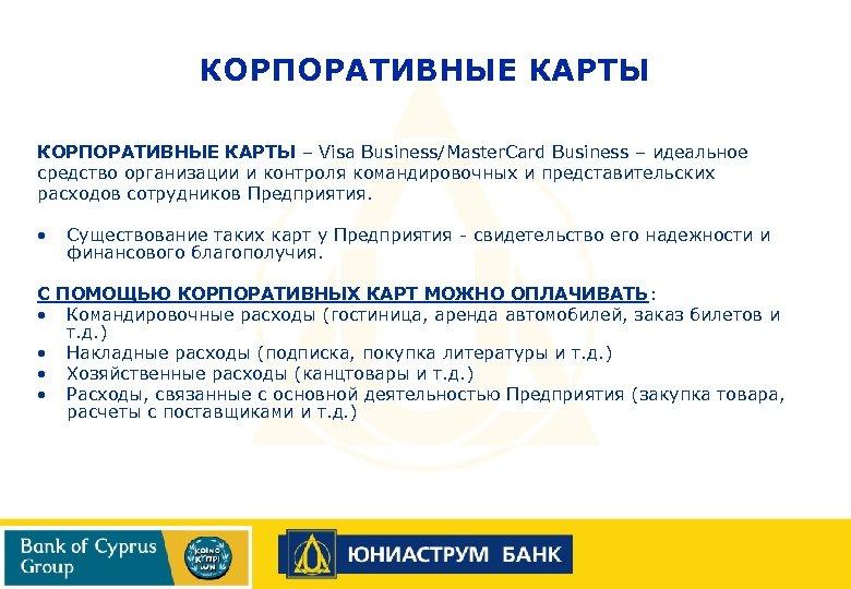 КОРПОРАТИВНЫЕ КАРТЫ – Visa Business/Master. Card Business – идеальное средство организации и контроля командировочных