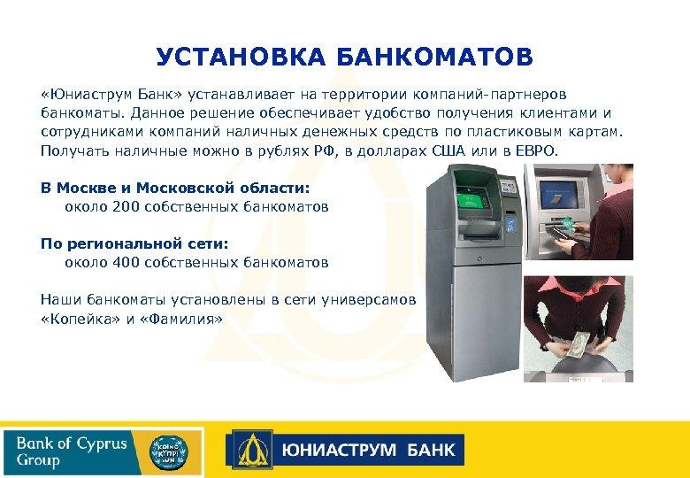 УСТАНОВКА БАНКОМАТОВ «Юниаструм Банк» устанавливает на территории компаний-партнеров банкоматы. Данное решение обеспечивает удобство получения
