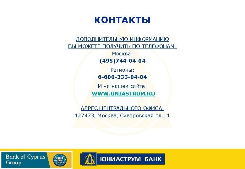 КОНТАКТЫ ДОПОЛНИТЕЛЬНУЮ ИНФОРМАЦИЮ ВЫ МОЖЕТЕ ПОЛУЧИТЬ ПО ТЕЛЕФОНАМ: Москва: (495)744 -04 -04 Регионы: 8