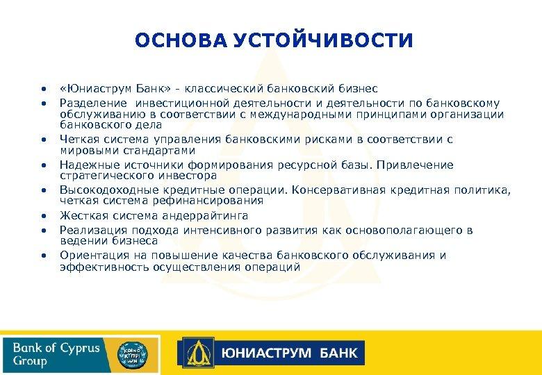 ОСНОВА УСТОЙЧИВОСТИ • • «Юниаструм Банк» - классический банковский бизнес Разделение инвестиционной деятельности и