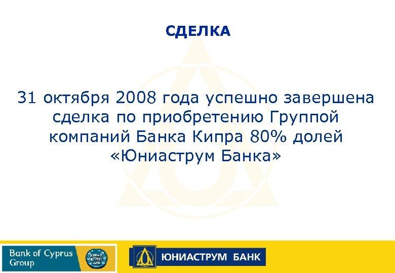 СДЕЛКА 31 октября 2008 года успешно завершена сделка по приобретению Группой компаний Банка Кипра