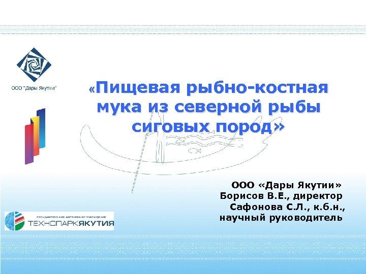 «Пищевая рыбно-костная мука из северной рыбы сиговых пород» ООО «Дары Якутии» Борисов В.