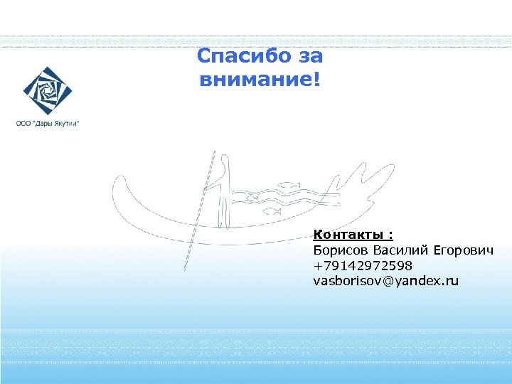 Спасибо за Практическая значимость внимание! Контакты : Борисов Василий Егорович +79142972598 vasborisov@yandex. ru