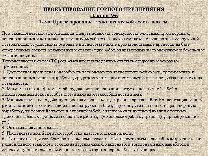 ПРОЕКТИРОВАНИЕ ГОРНОГО ПРЕДПРИЯТИЯ Лекция № 6 Тема: Проектирование технологической схемы шахты. Под технологической схемой