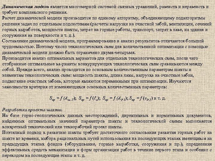 Динамическая модель является многомерной системой связных уравнений, равенств и неравенств и требует комплексного решения.