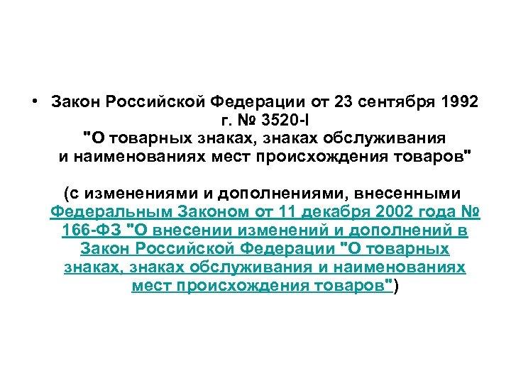 • Закон Российской Федерации от 23 сентября 1992 г. № 3520 -I