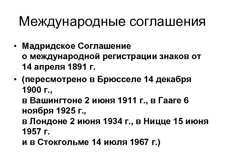 Международные соглашения • Мадридское Соглашение о международной регистрации знаков от 14 апреля 1891 г.