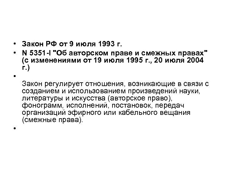 • Закон РФ от 9 июля 1993 г. • N 5351 -I