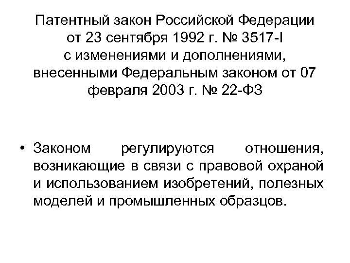 Патентный закон Российской Федерации от 23 сентября 1992 г. № 3517 -I с изменениями