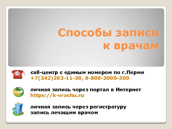 Способы записи к врачам call-центр с единым номером по г. Перми +7(342)263 -11 -36,
