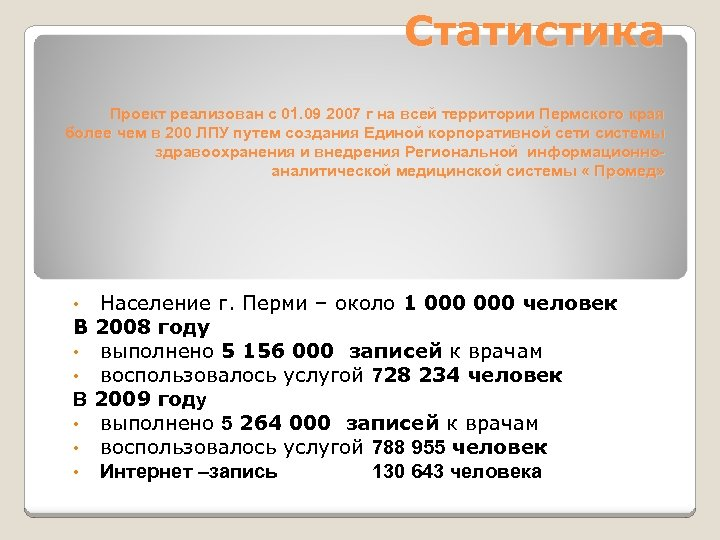 Статистика Проект реализован с 01. 09 2007 г на всей территории Пермского края более