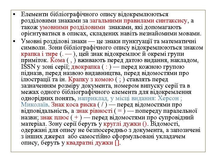 • Елементи бібліографічного опису відокремлюються розділовими знаками за загальними правилами синтаксису, а також
