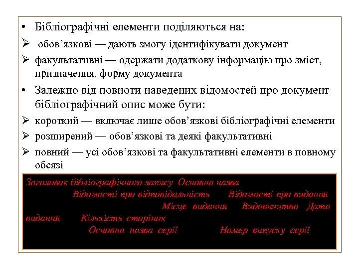 • Бібліографічні елементи поділяються на: Ø обов'язкові — дають змогу ідентифікувати документ Ø
