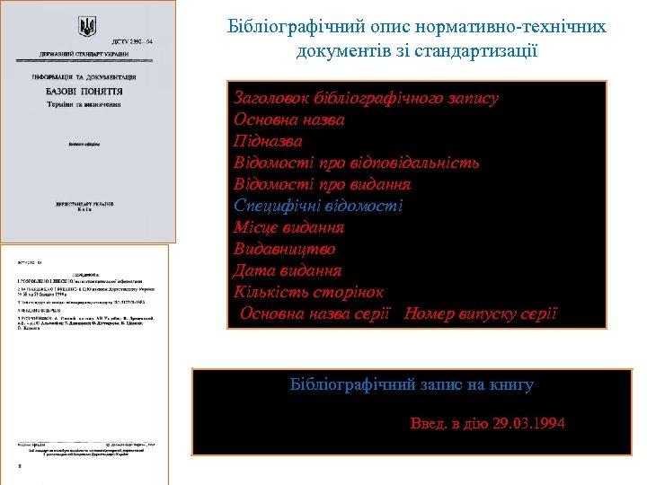 Бібліографічний опис нормативно-технічних документів зі стандартизації Заголовок бібліографічного запису. Основна назва : Підназва /