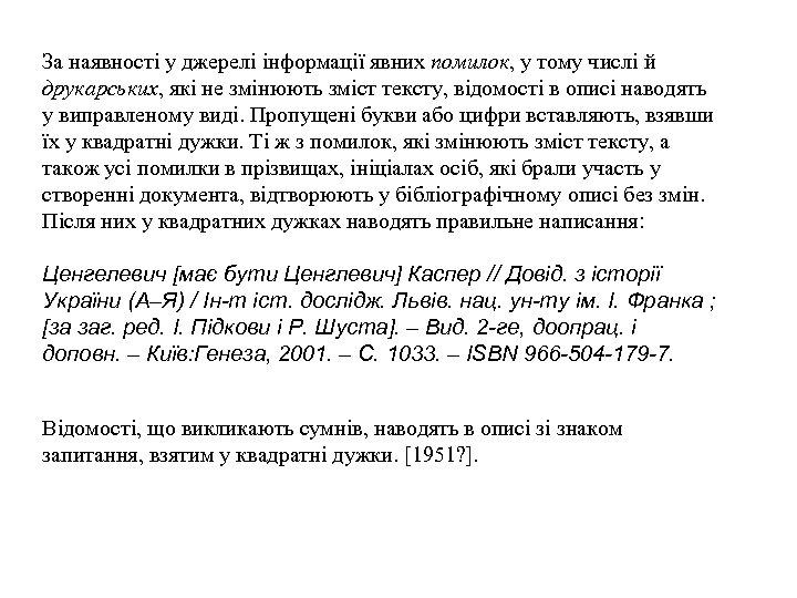 За наявності у джерелі інформації явних помилок, у тому числі й друкарських, які не