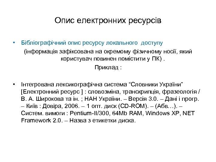 Опис електронних ресурсів • Бібліографічний опис ресурсу локального доступу (інформація зафіксована на окремому фізичному