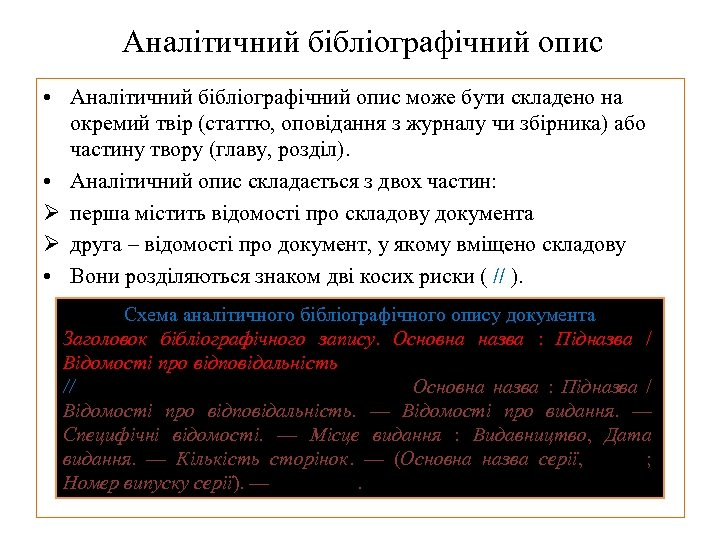 Аналітичний бібліографічний опис • Аналітичний бібліографічний опис може бути складено на окремий твір (статтю,