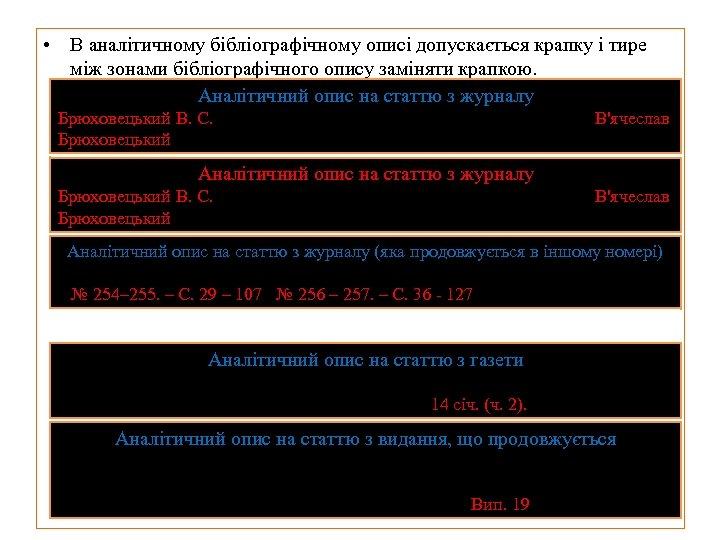 • В аналітичному бібліографічному описі допускається крапку і тире між зонами бібліографічного опису