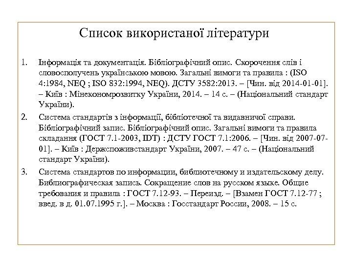 Список використаної літератури 1. 2. 3. Інформація та документація. Бібліографічний опис. Скорочення слів