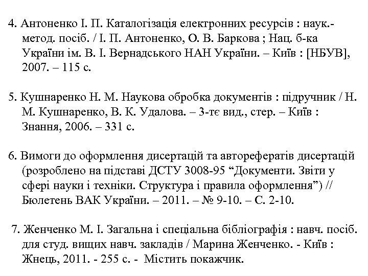 4. Антоненко І. П. Каталогізація електронних ресурсів : наук. метод. посіб. / І. П.