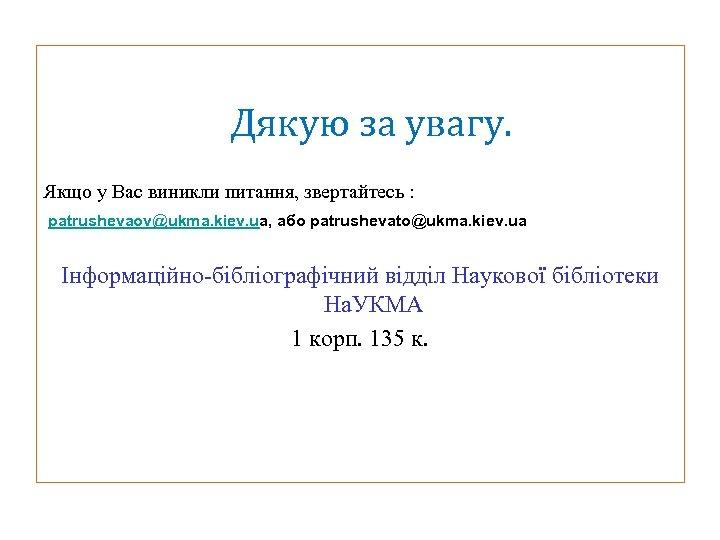 Дякую за увагу. Якщо у Вас виникли питання, звертайтесь : patrushevaov@ukma. kiev. ua,
