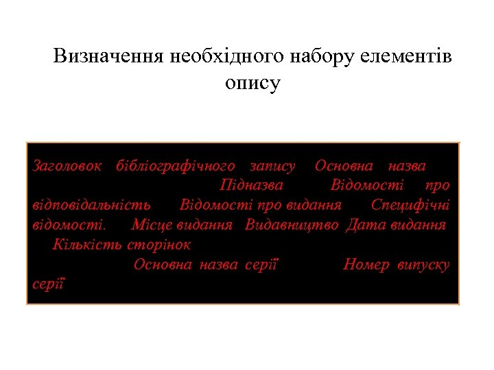 Визначення необхідного набору елементів опису Заголовок бібліографічного запису. Основна назва = Паралельна назва :