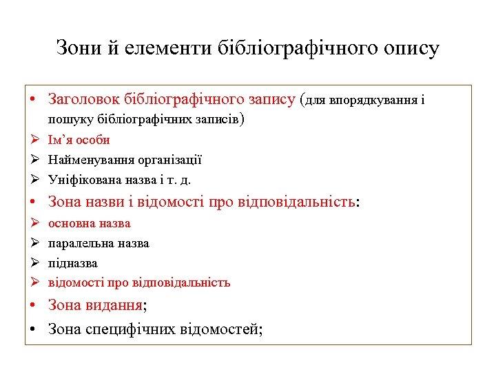 Зони й елементи бібліографічного опису • Заголовок бібліографічного запису (для впорядкування і пошуку бібліографічних