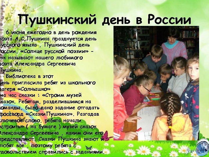 Пушкинский день в России 6 июня ежегодно в день рождения поэта А. С. Пушкина