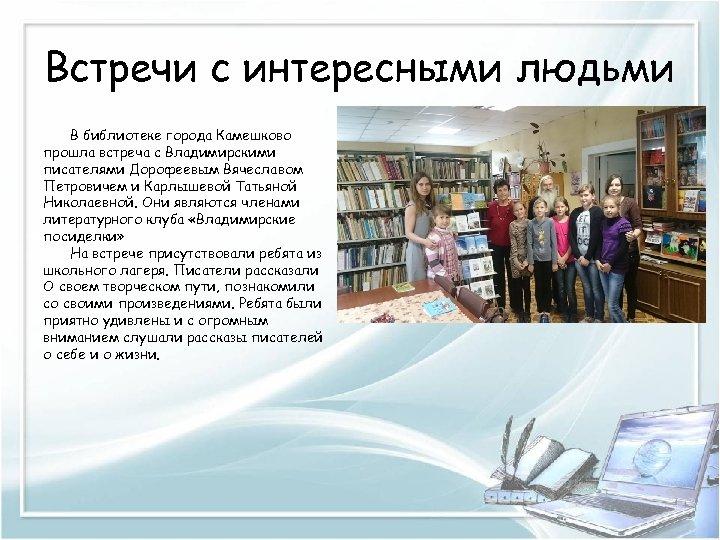 Встречи с интересными людьми В библиотеке города Камешково прошла встреча с Владимирскими писателями Дорофеевым