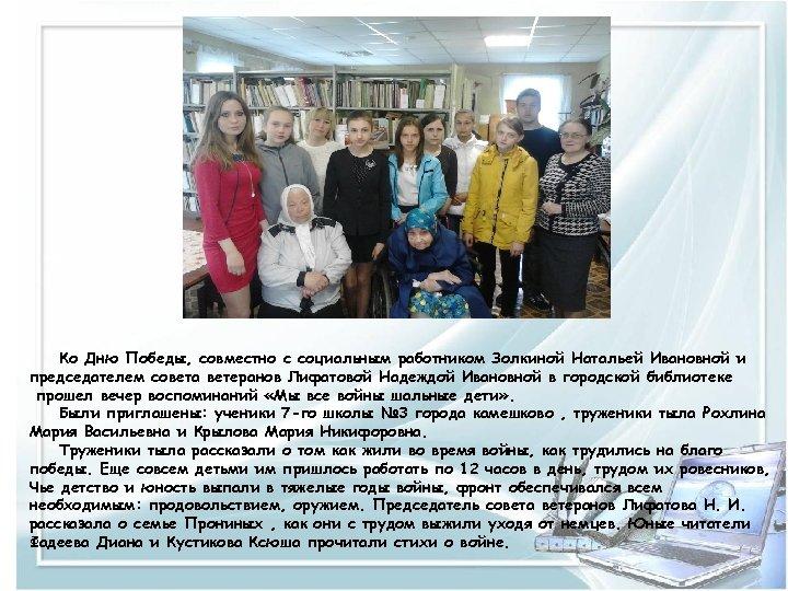 Ко Дню Победы, совместно с социальным работником Золкиной Натальей Ивановной и председателем совета ветеранов