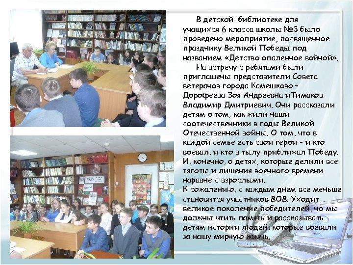 В детской библиотеке для учащихся 6 класса школы № 3 было проведено мероприятие, посвященное